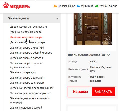 Идеальный каталог для продвижения сайта