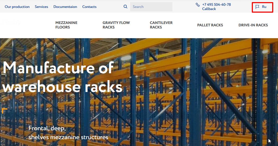 Сайт производителя стеллажей одним нажатием превращается в англоязычный