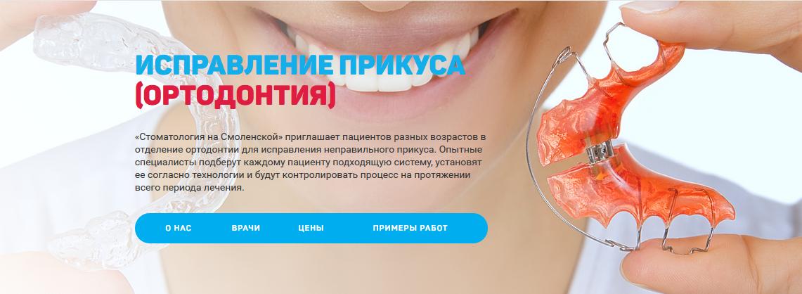Пример с разработанного нами сайта