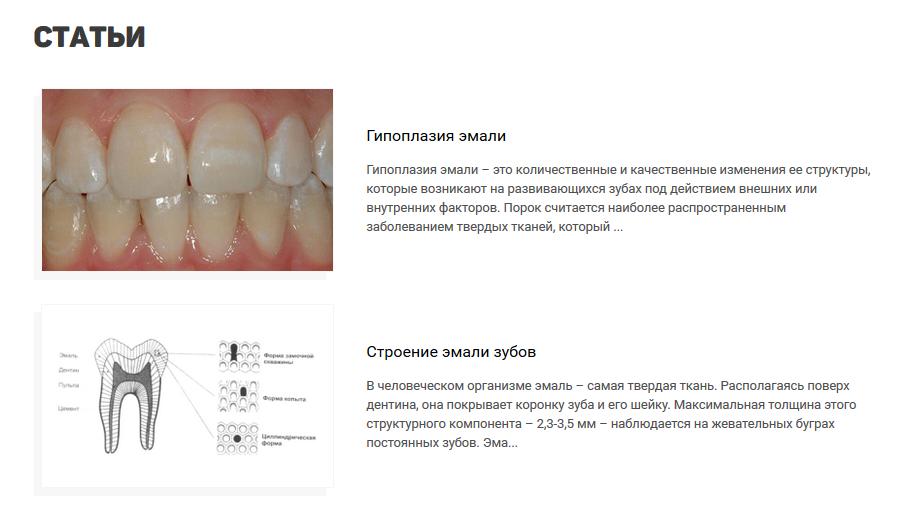 Статейный блок на сайте стоматологической клиники