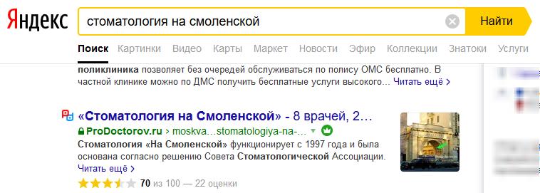 Агрегатор Prodoctorov в первой пятерке выдачи Яндекса