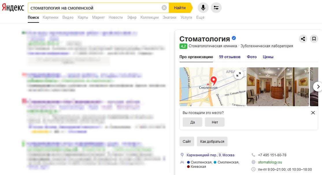 Карточка клиники с приоритетным размещением в Яндекс
