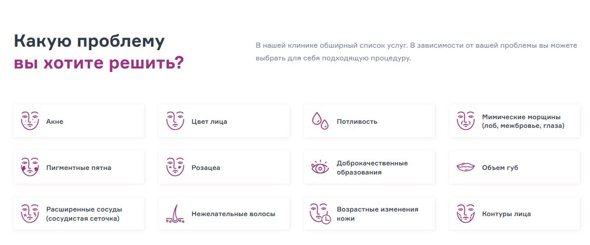 Примеры современных решений в дизайне сайта нашего клиента
