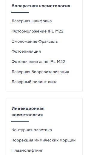 Пример иерархичной структуры сайта