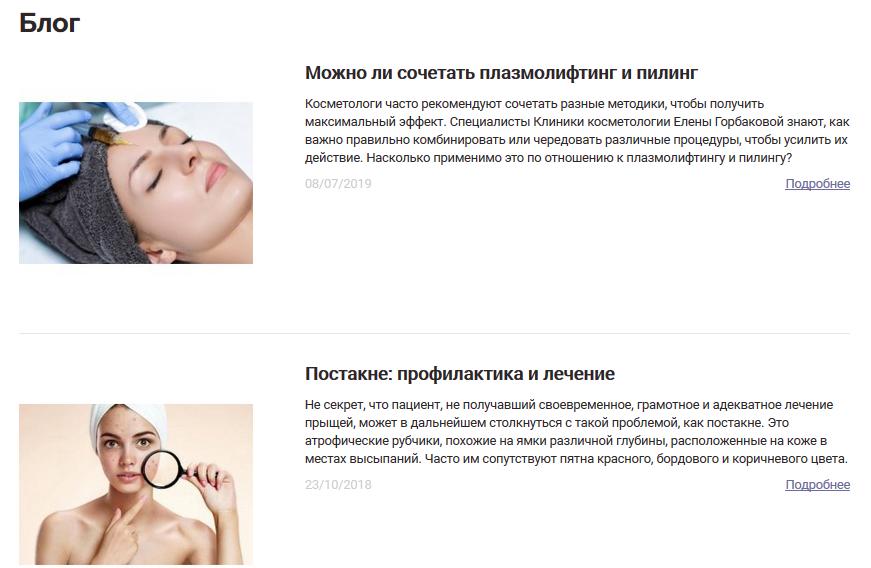 Примеры полезных статей для клиентов в блоге косметологической клиники