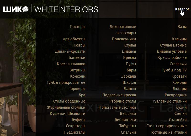 Пример каталога на сайте нашего клиента