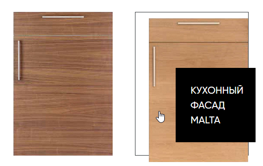 Пример – кухонные фасады одной серии